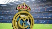 Важна подкрепа за Реал преди мача с Борусия Дортмунд