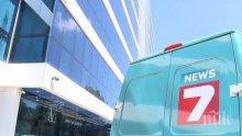 ТВ7 обжалва решението на СЕМ за отнемане на лиценза