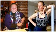 СЕНЗАЦИЯ В ПИК! Българката Александра свали 42 кг за 9 месеца! Излекува се, намери любовта на живота си... Вижте невероятната й история!