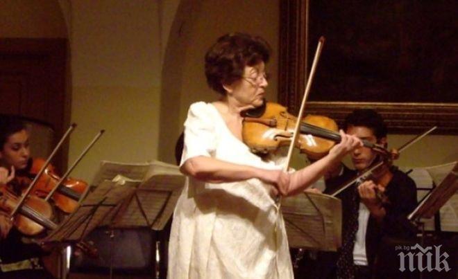 Загуба! Отиде си гениалната цигуларка проф. Дина Шнайдерман
