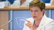Кристалина Георгиева публикува позицията си за изслушването в ООН