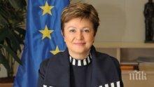 Кристалина Георгиева: Благодаря на българското правителство