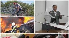 УНИКУМ! Българи създадоха универсален дрон! Машината може всичко – от ловене на бежанци до локализиране на пожари (СНИМКА)