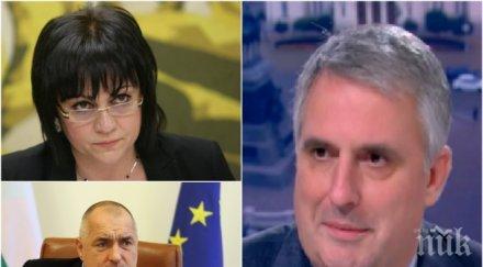 ИЗВЪНРЕДНО! Калфин разнищи лъжите на Корнелия Нинова и решението на Борисов за оставка на кабинета при провал на изборите