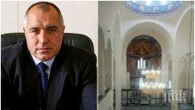 Борисов се похвали: Отпуснахме 250 хиляди лева за Голямата базилика в Плиска