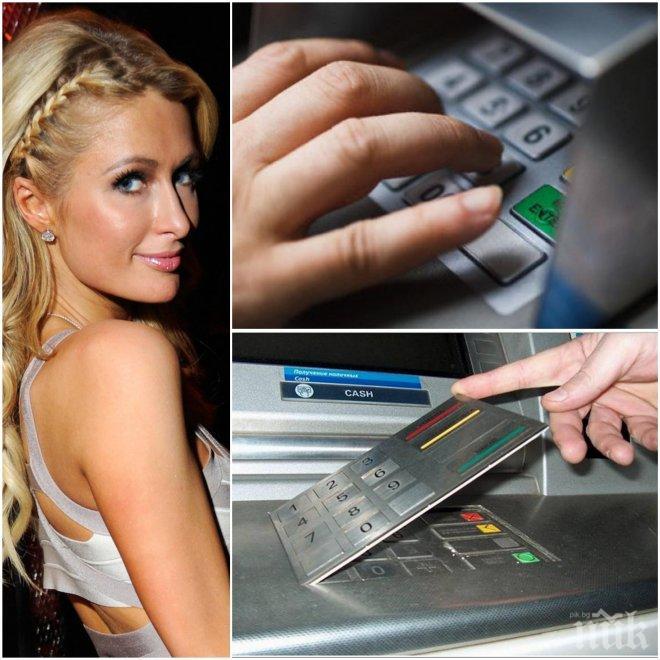 БЕЗПОЩАДНИ! Българи налазиха парите на Парис Хилтън, точат й сметката
