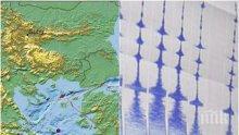 ЕКСКЛУЗИВНО И САМО В ПИК! Балканите не спират да се клатят! Трусове на всеки час в последните два дни - има и у нас, но леки