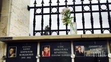 Вдовицата на Митко Цонев положи праха му до Хачо и Алис Крайчева