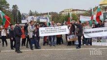 Протест в София срещу кариерата в Куртово Конаре