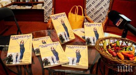 """Бестселърът на сезона! Столичният елит на премиерата на книгaта """"Размерът има значение"""" - ето как се свалят 42 кг."""