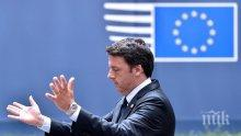 Ренци плаши с вето бюджета на ЕС