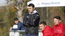 """Тошко Янчев падна тежко в """"Б"""" група за втори пореден път и подаде оставка"""