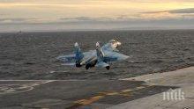 Москва скастри САЩ за опасното сближаване на самолетите в Сирия