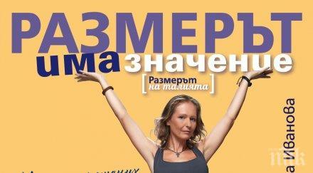 Хитовият наръчник за отслабване - с премиери в Русе и Плевен през уикенда