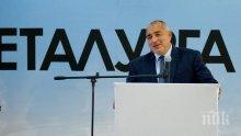 Борисов поздрави металурзите: Моето уважение, че създават значителна част от БВП (СНИМКИ)