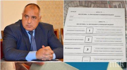 """""""Франс прес"""" с ключов коментар: Президентските избори в България са важен тест за премиера Бойко Борисов"""