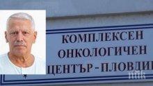 УЖАС И БЕЗУМИЕ! 75-годишният патолог д-р Петко Маслев вилнял в пловдивския онкодиспансер, 51% от диагнозите му били грешни, по негова преценка хирурзи кълцали здрави органи на поразия