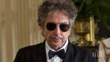 """НАПУК! Боб Дилън мълчи като риба преди да вземе """"Нобел""""-а"""