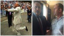 Честито, българи! Пак избрахме Ахмед Доган! Той командва Радев, не Корнелия