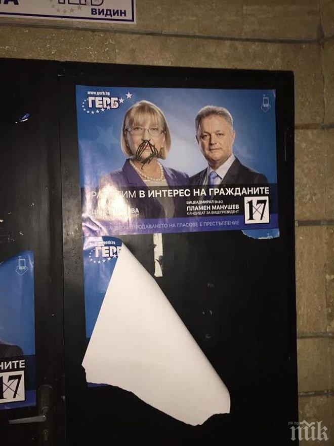 ГЕРБ: Изборна провокация във Видин!