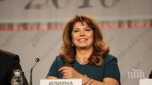 Коя е Илияна Йотова, бъдещият вицепрезидент на България?
