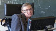 АПОКАЛИПСИС! Стивън Хокинг прогнозира край на света през следващите 1000 години