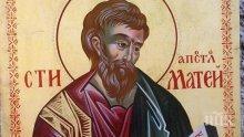 Почитаме Свети Матей, ето кои именяци черпят