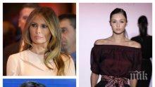 Известна френска дизайнерка отказа да облича новата първа дама Мелания Тръмп