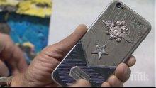 КУРИОЗ! Русия създаде брониран айфон
