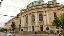 Връчват Голямата награда за литература на Софийския университет