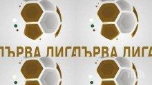 """""""Лъвовете"""" за мача с ЦСКА"""
