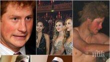 ГОРЕЩА ИЗПОВЕД! Как го прави принц Хари – сексуална партньорка унижи внука на кралицата с коментар за достойнството му