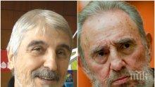 ХИТ! Петко Маринов претрепал Фидел Кастро на баскетбол, от щаба му подвикнали, че ще го застрелят
