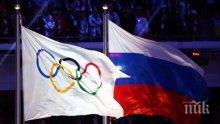 Ново 20! МОК ще прави повторен анализ на пробите на руските спортисти от Сочи