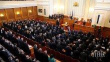 ПЪРВО В ПИК! Депутатите си гласуваха ваканция от 23 декември до 6 януари - гледайте НА ЖИВО