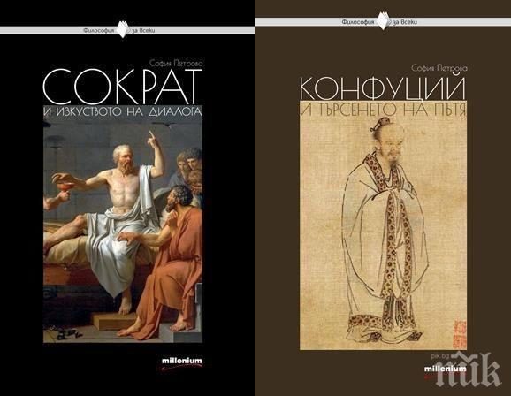 """Философът д-р Силвия Борисова: Сократ е бил възприеман като """"демон"""""""