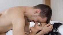 ОТКРИТИЕ! Учени разгадаха защо се е появил сексът