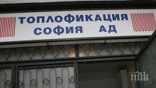 """""""Топлофикация"""" ни изкопа нов гроб"""