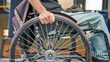 ЗАРАДИ РЕШЕНИЕ НА ОБЩИНАТА! Хора с увреждания остават без лични асистенти след празниците