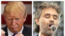 Андреа Бочели отказа да пее за Тръмп-феновете му го бойкотирали заради новия президент