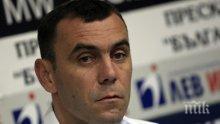 Тодор Стойков подава оставка