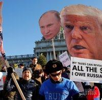 Neue Zürcher Zeitung: Путин и Тръмп може да си поделят Европа в нова Ялта