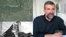 САМО В ПИК! Топсеизмологът проф. Емил Ботев пред медията ни: Кошмарът от Вранча 1977-а няма  да се повтори! Разрушителни трусове у нас има през 200-300 години, изстреляли сме си патроните миналия век!