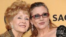 Двойно погребение в Холивуд: Кари Фишър ще намери вечен покой заедно с майка си Деби Рейнолдс
