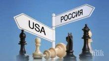 САЩ гонят 35 руски дипломати