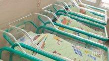 ДЕМОГРАФСКА КРИЗА! Над 1000 бебета по-малко са се родили у нас през 2016 г.