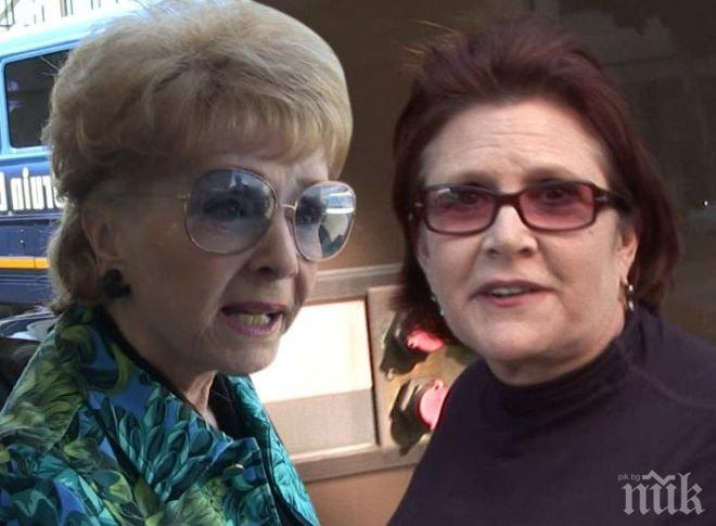 Погребват заедно Кари Фишър и Деби Рейнолдс