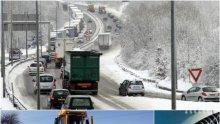 ИЗВЪНРЕДНО ЗА ГОЛЯМОТО ПРИБИРАНЕ! Вижте какво е състоянието на пътищата