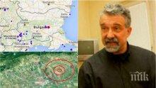 ЕКСКЛУЗИВНО И САМО В ПИК! Топсеизмологът проф. Емил Ботев със стряскаща прогноза: Има потенциал за 5 по Рихтер в района на Сливен!