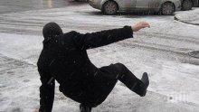Код жълто! Внимавайте утре - на улицата дебнат опасни поледици и обилен сняг (КАРТА НА ОПАСНИТЕ РАЙОНИ)